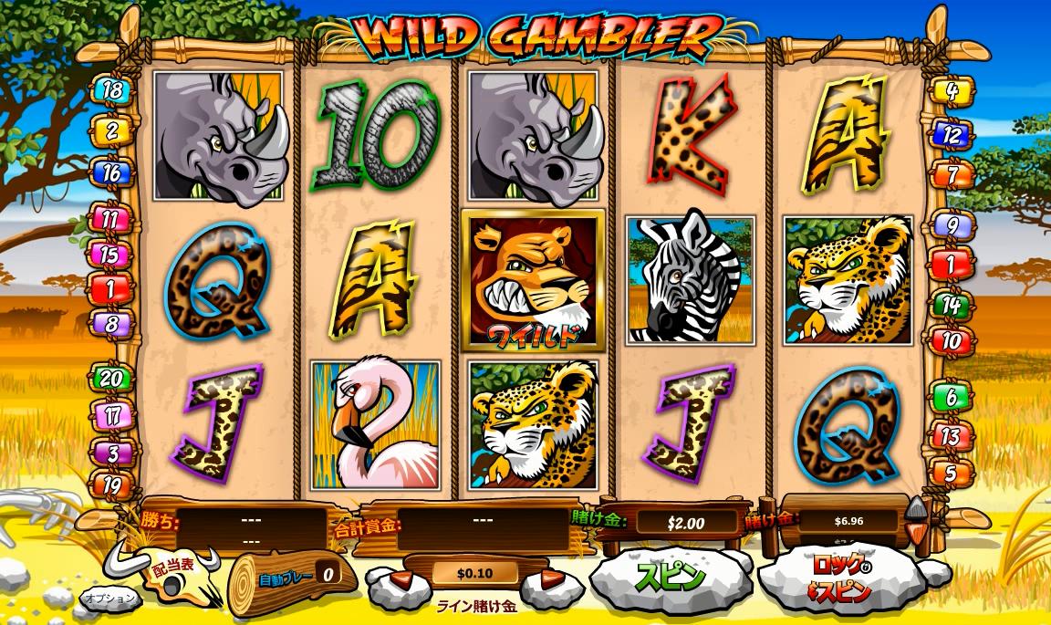 wildgambler