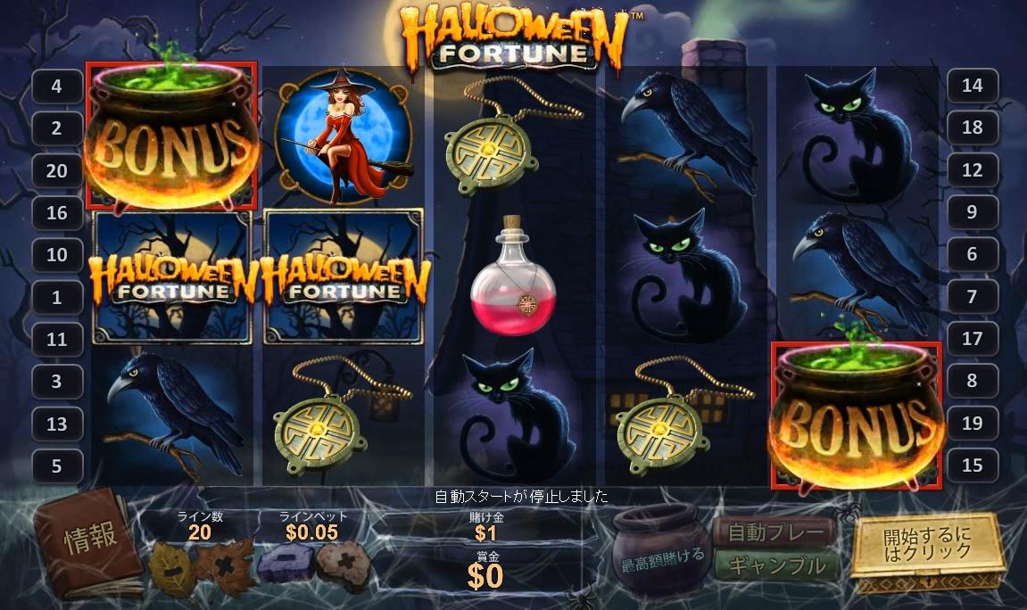 halloween_fortune