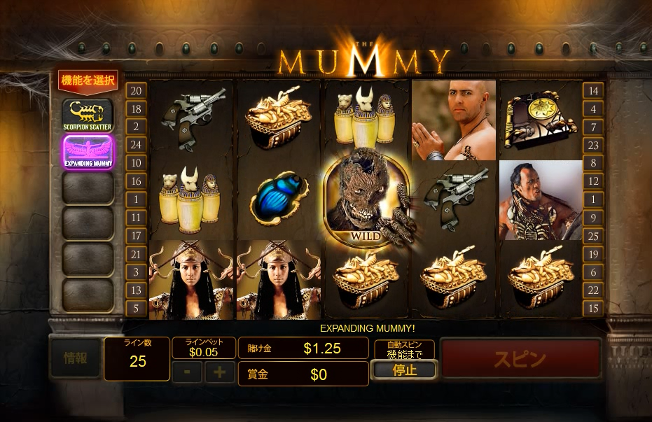 the_mummy
