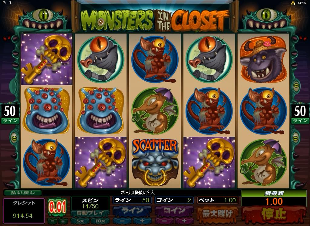 monters_closet