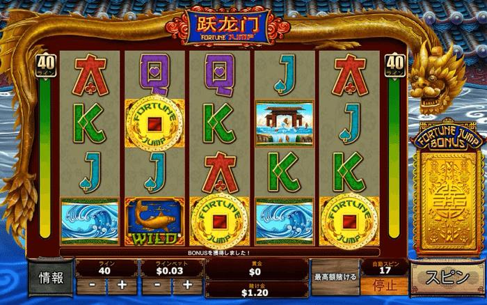 fortune_jump