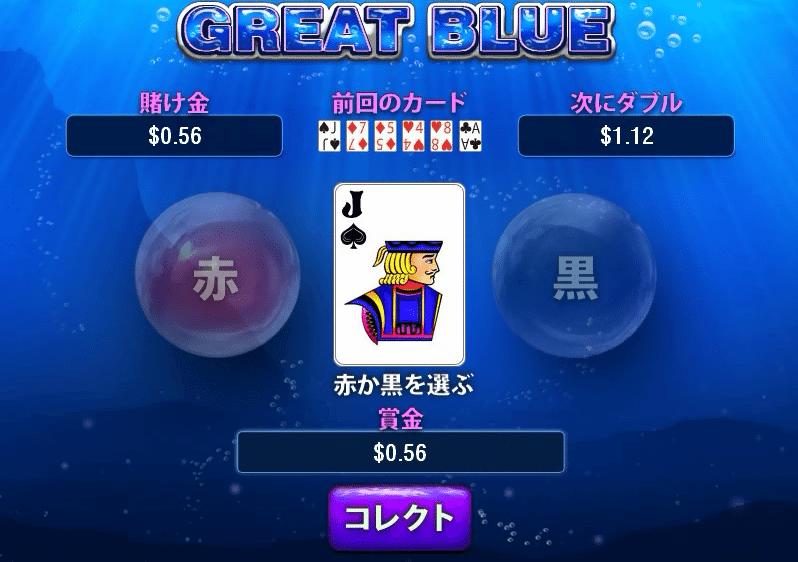 greatblue