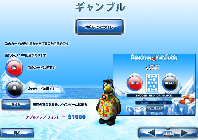 penguin_vacation