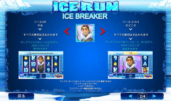 ice_run