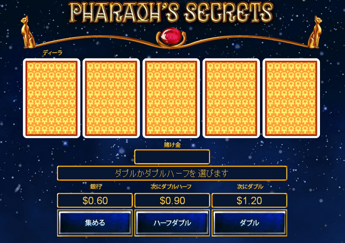 PHARAOH'S SECRETS